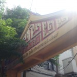 วัดไผ่ตัน (Phai Ton Temple) แขวงสามเสนใน เขตพญาไท กรุงเทพมหานคร
