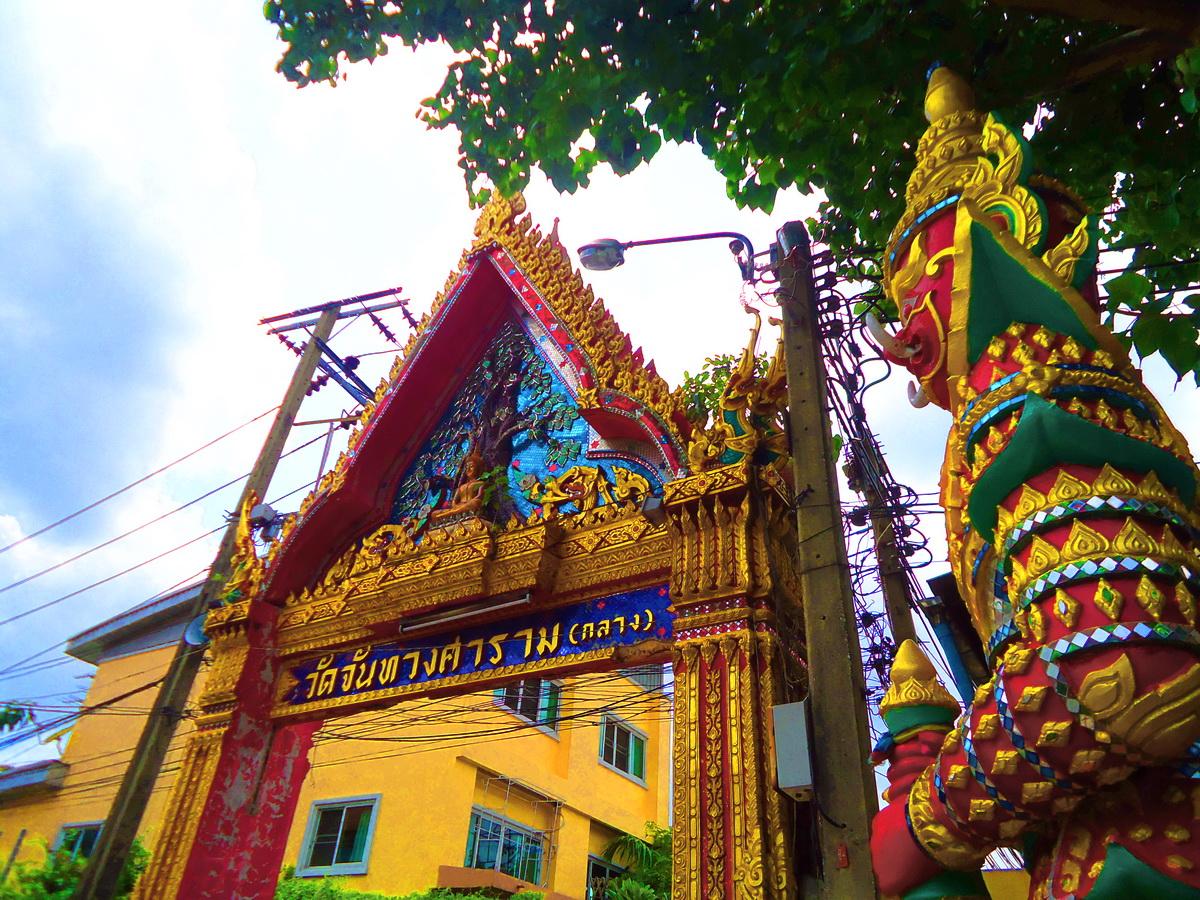 วัดจันทวงศาราม ( วัดกลาง ) Wat Chanthawongsaram (Wat Klang) ตั้งอยู่ริมคลองแสนแสบ ถนนลาดพร้าว แขวงคลองจั่น เขตบางกะปิ กรุงเทพมหานคร 10240