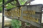 วัดมหาบุศย์ แขวงสวนหลวง เขตสวนหลวง กรุงเทพมหานคร