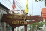 วัดแก้วพิทักษ์เจริญธรรม แขวงสวนหลวง เขตสวนหลวง กรุงเทพมหานคร