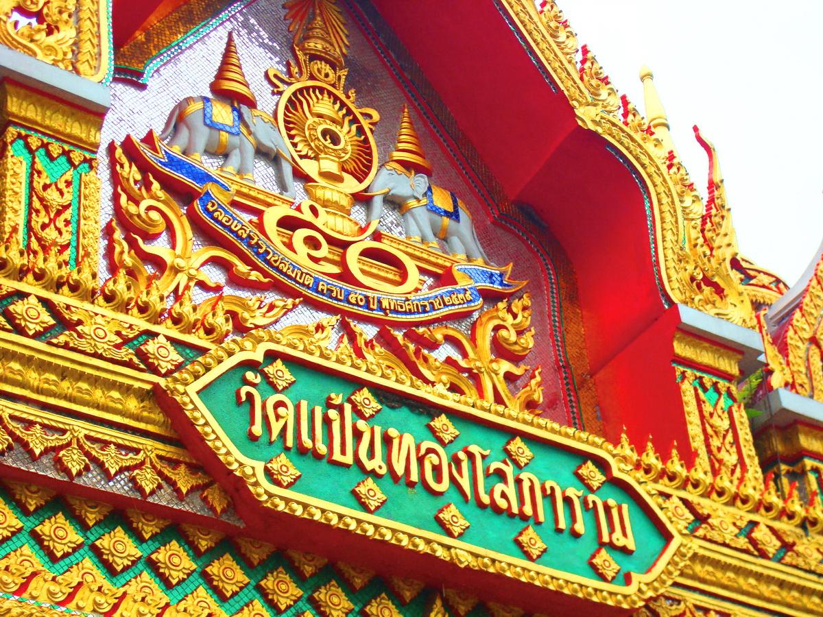 วัดแป้นทองโสภาราม (Wat Panthong Soparam) ถนนหทัยราษฎร์ ซอย 39 แขวงสามวาตะวันตก เขตคลองสามวา กรุงเทพมหานคร 10510