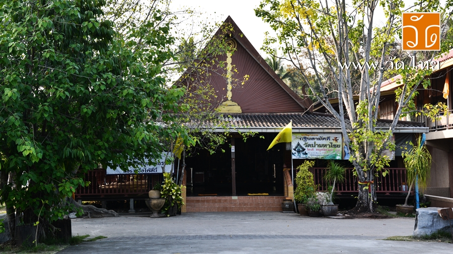 วัดป่ามหาไชย (Wat Pa Mahachai) ตั้งอยู่ บ้านอ้อมโรงหีบ หมู่ที่ 7 ตำบลบ้านเกาะ อำเภอเมืองสมุทรสาคร จังหวัดสมุทรสาคร 74000