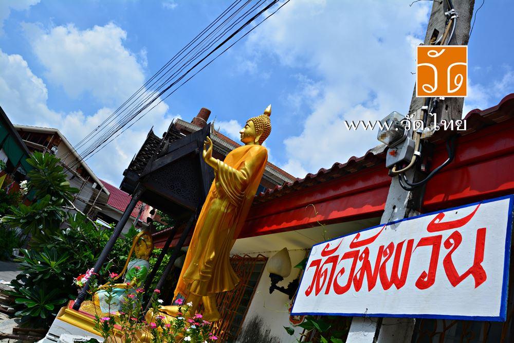 วัดอัมพวัน (Wat Amphawan) ถนนพระราม 5 แขวงถนนนครไชยศรี เขตดุสิต จังหวัดกรุงเทพมหานคร 10300