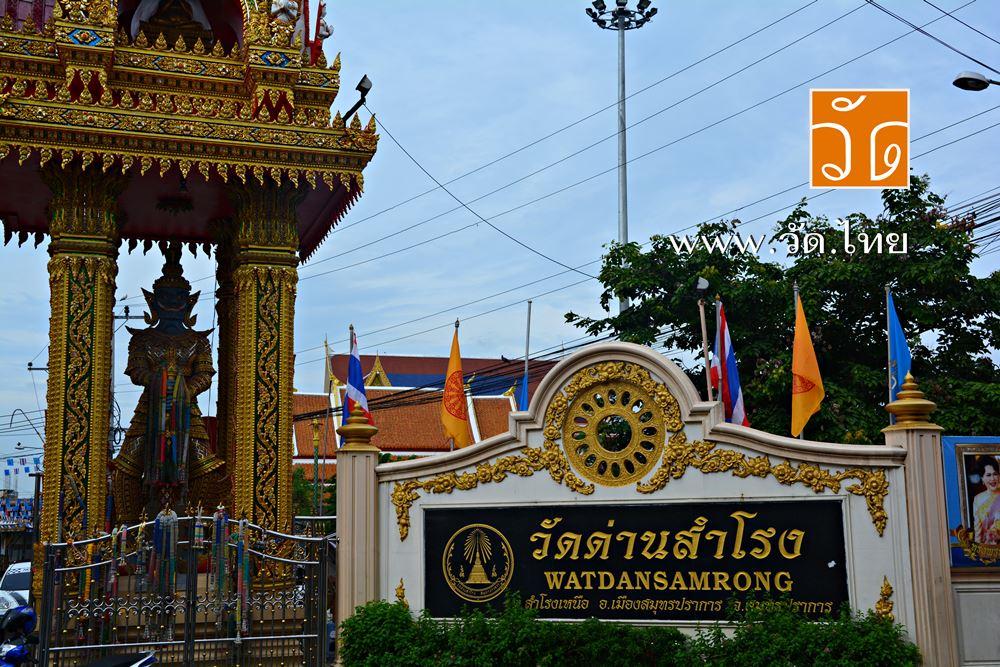 วัดด่านสำโรง (Wat Dan Samrong) ถนนสุขุมวิท ซอยวัดด่านสำโรง อำเภอเมืองสมุทรปราการ จังหวัดสมุทรปราการ 10270