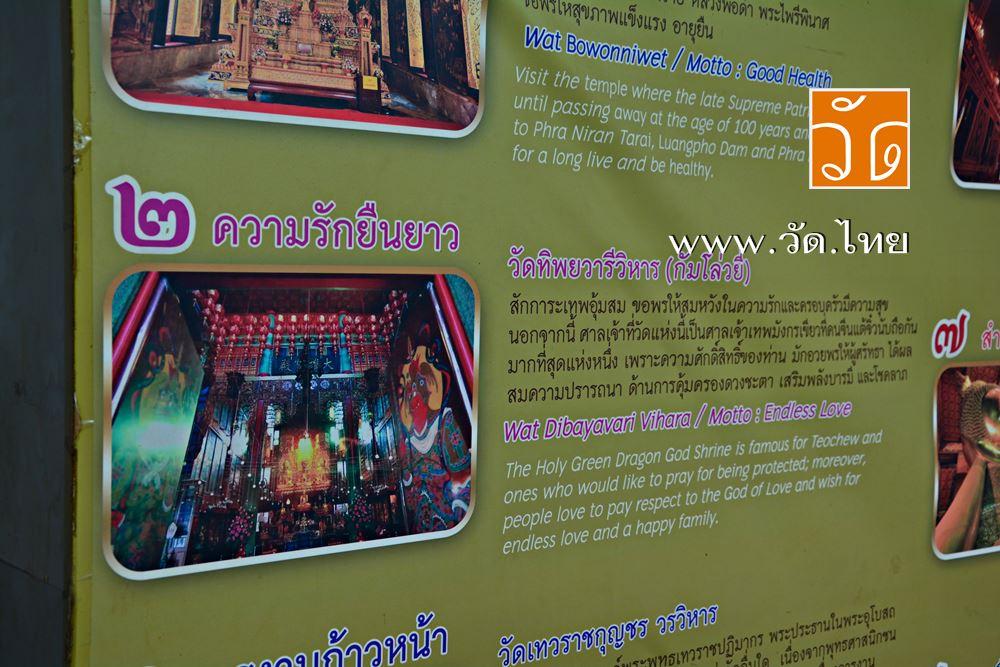 วัดทิพยวารีวิหาร [ Wat Dibaya Vari Vihara ] (วัดกัมโล่วยี่) ตั้งอยู่ 119 ซอยทิพยวารี (บ้านหม้อ) ถนนตรีเพชร แขวงวังบูรพาภิรมย์ เขตพระนคร กรุงเทพมหานคร 10200