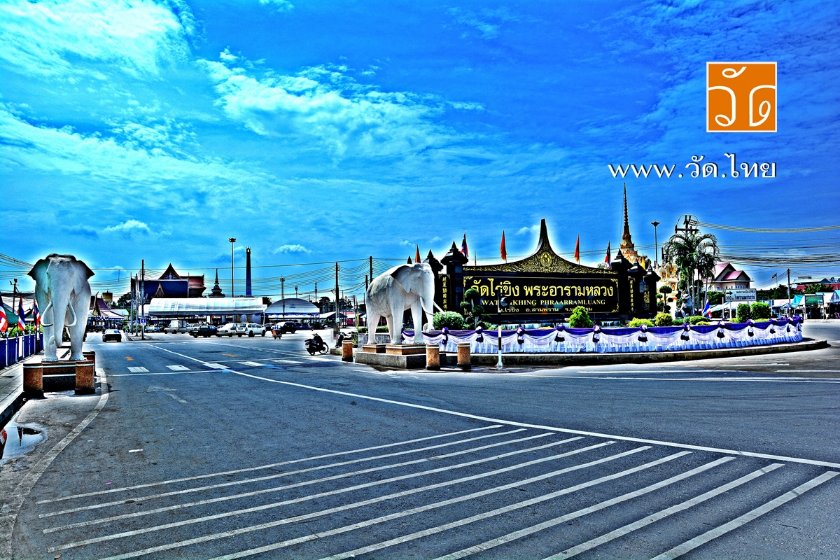วัดไร่ขิง (Wat Raikhing) พระอารามหลวง ตำบลไร่ขิง อำเภอสามพราน จังหวัดนครปฐม 73210