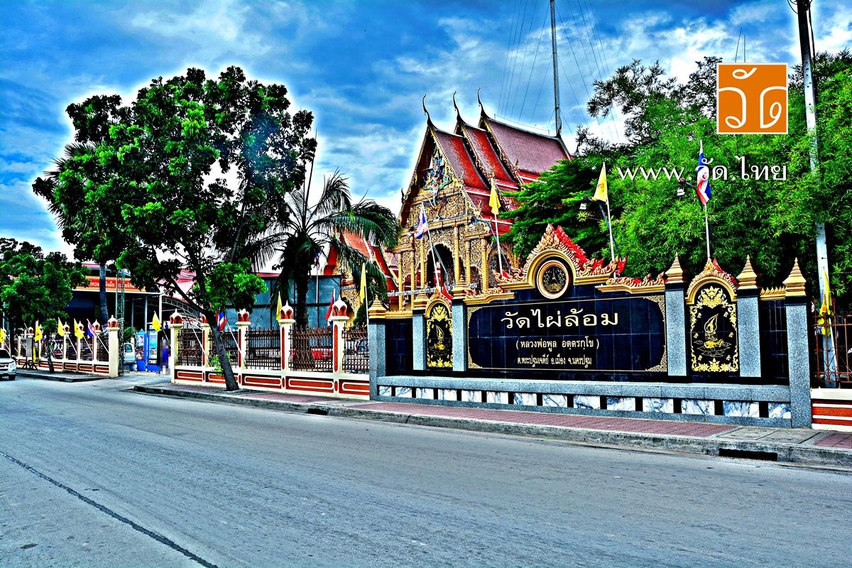 วัดไผ่ล้อม (Wat PaiLom) ตำบลพระปฐมเจดีย์ อำเภอเมืองนครปฐม จังหวัดนครปฐม 73000