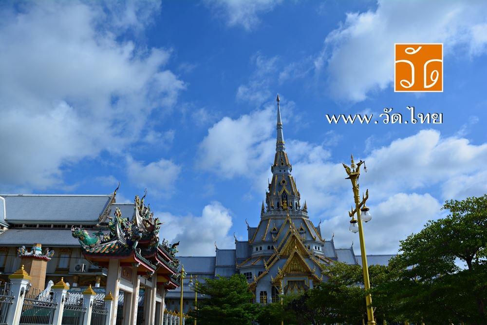 วัดโสธรวรารามวรวิหาร (Wat Sothon Wararam Worawihan) [วัดหลวงพ่อโสธร] ถนนเทพคุณากร ตำบลหน้าเมือง อำเภอเมืองฉะเชิงเทรา จังหวัดฉะเชิงเทรา 24000