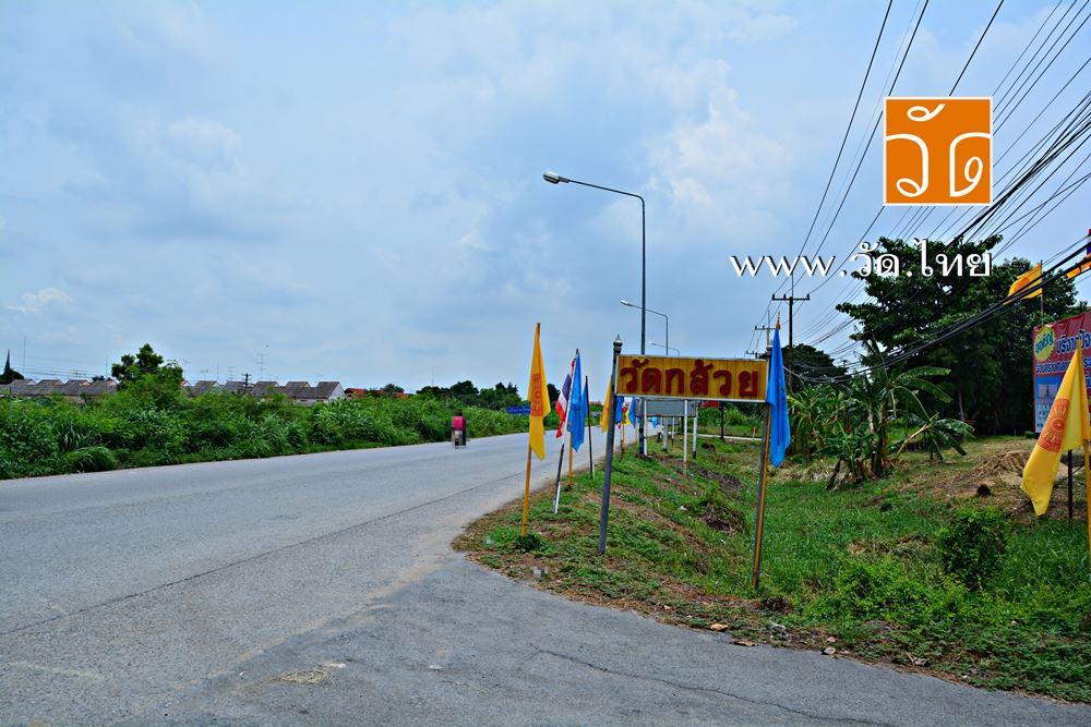 วัดกล้วย (Wat Kluay) บ้านกล้วย ตำบลกะมัง อำเภอพระนครศรีอยุธยา จังหวัดพระนครศรีอยุธยา 13000