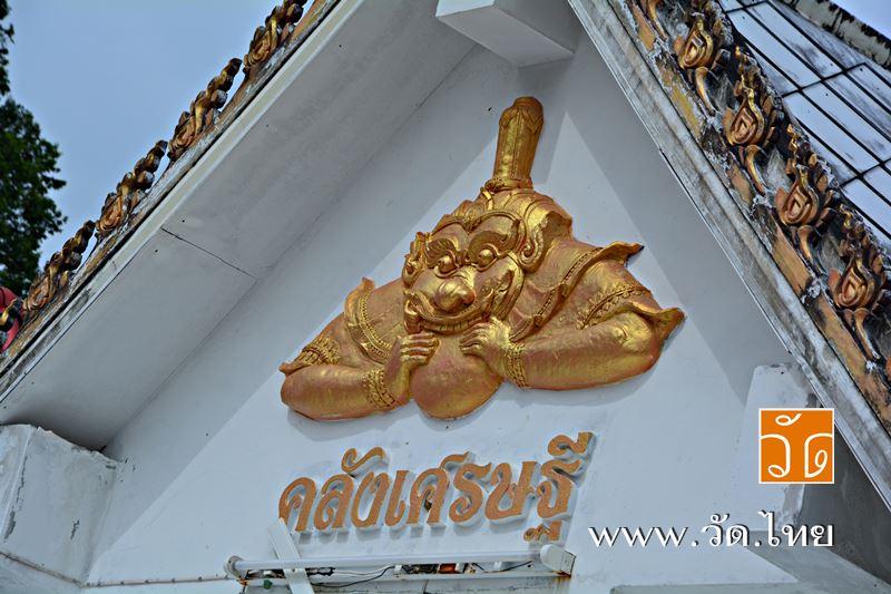 วัดสวนจันทร์ (Wat Suan Chan) หมู่ 5 บ้านสวนจันทร์ ตำบลตลิ่งชัน อำเภอท่าศาลา จังหวัดนครศรีธรรมราช 80160