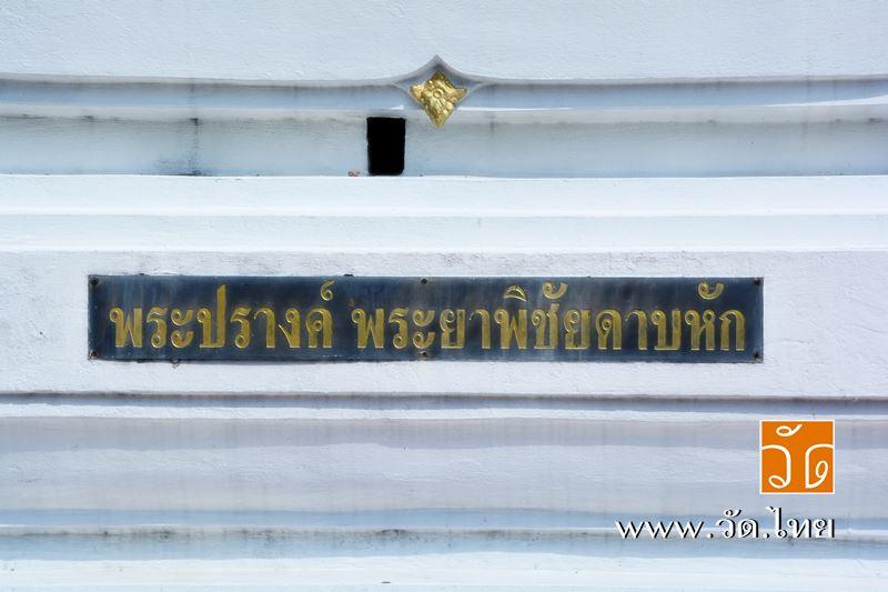 พระปรางค์ บรรจุอัฐิของพระยาพิชัยดาบหัก วัดราชคฤห์วรวิหาร [วัดมอญ] (Wat Rajkrueh) ตั้งอยู่เลขที่ 434