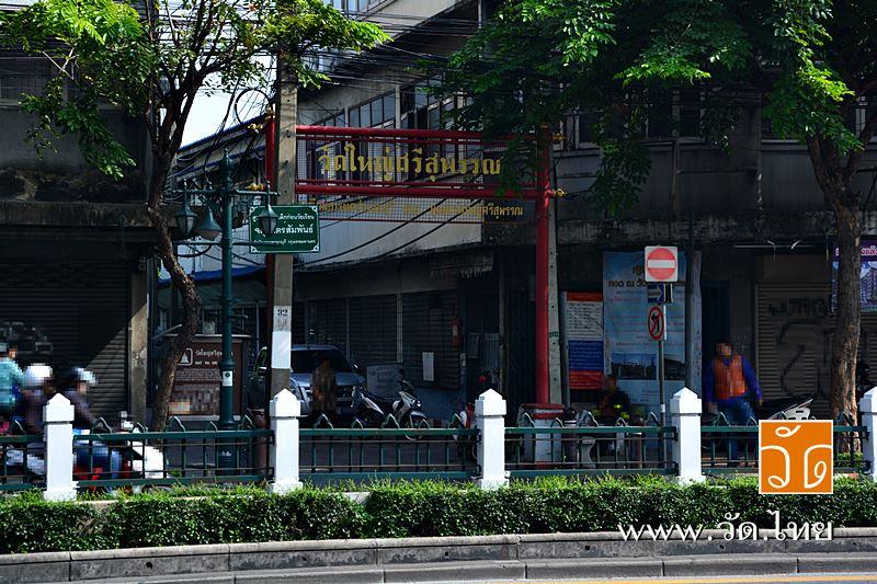 วัดใหญ่ศรีสุพรรณ (วัดใหญ่) Wat Yai Sri Suphan (Wat Yai) ถนนอินทรพิทักษ์ แขวงหิรัญรูจี เขตธนบุรี กรุง
