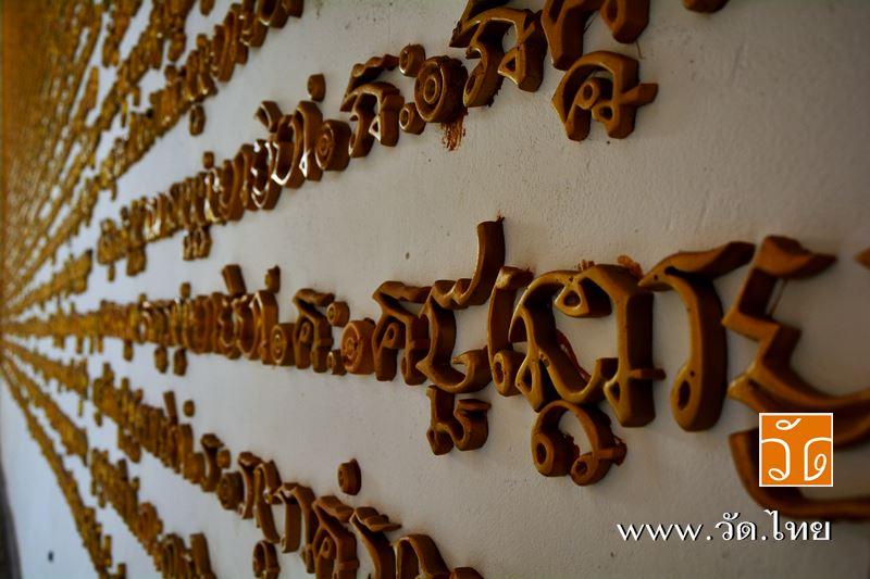 ผนังกำแพงภายพระอุโบสถ วัดประยงค์กิตติวนาราม 22 หมู่ 4 ถนนประชาสำราญ แขวงคลองสิบสอง เขตหนองจอก กรุงเท
