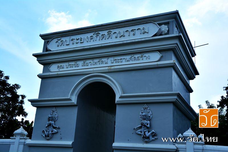 ซุ้มประตู วัดประยงค์กิตติวนาราม 22 หมู่ 4 ถนนประชาสำราญ แขวงคลองสิบสอง เขตหนองจอก กรุงเทพมหานคร 1053