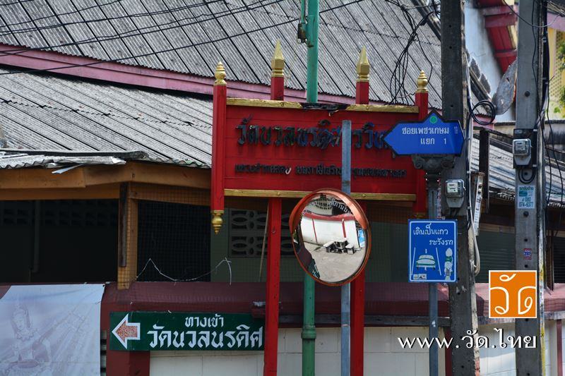 วัดนวลนรดิศวรวิหาร (Wat Nuannoradit) ถนนเพชรเกษม ซอยเพชรเกษม 19 แยก 1 แขวงปากคลอง เขตภาษีเจริญ กรุงเ