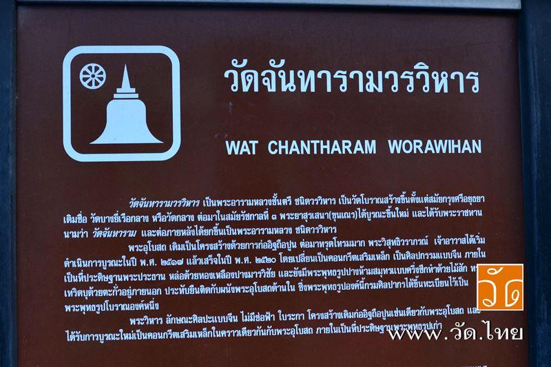 วัดจันทารามวรวิหาร (วัดกลาง ตลาดพลู) [Wat Chantharam Worawihan] ถนนเทอดไท แขวงบางยี่เรือ เขตธนบุรี ก