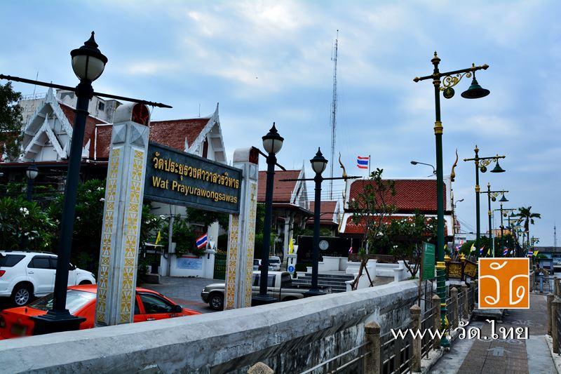วัดประยุรวงศาวาสวรวิหาร (Wat Prayurawongsawas Warawihan) ถนนประชาธิปก แขวงวัดกัลยาณ์ เขตธนบุรี กรุงเ