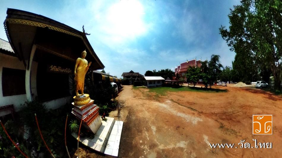 วัดโพธิ์ทองนิมิต ( Wat Po Thong Ni Mit ) ตำบลปงน้อย อำเภอดอยหลวง จังหวัดเชียงราย 57110
