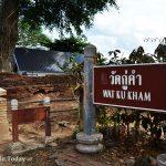 วัดกู่คำ (วัดร้าง) Wat Ku Kham ตำบลเวียง อำเภอเชียงแสน จังหวัดเชียงราย