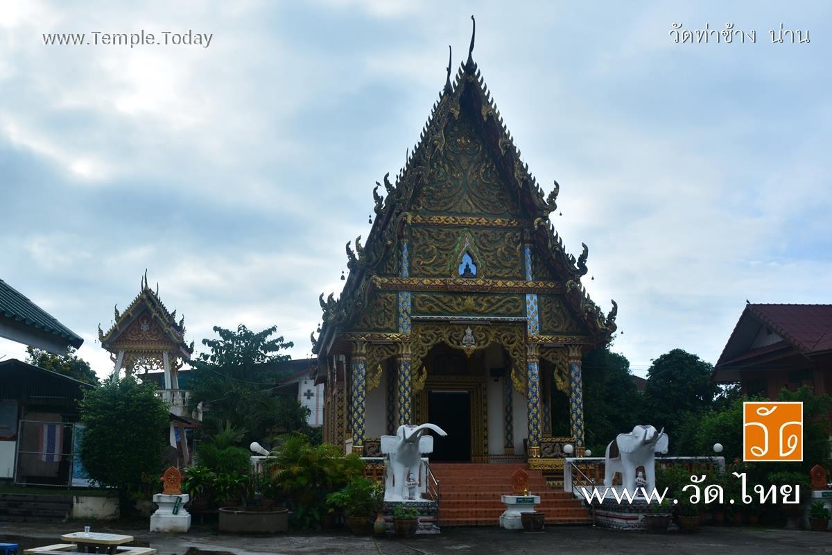 วัดท่าช้าง (Wat Tha Chang) ตำบลในเวียง อำเภอเมืองน่าน จังหวัดน่าน 55000