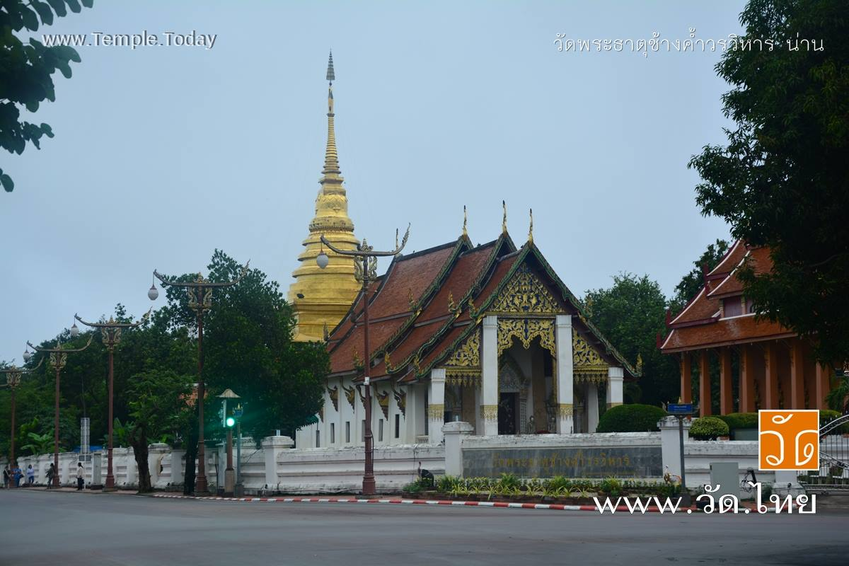 วัดพระธาตุช้างค้ำวรวิหาร (Wat Phra That Chang Kham Worawihan) ตำบลในเวียง อำเภอเมืองน่าน จังหวัดน่าน 55000
