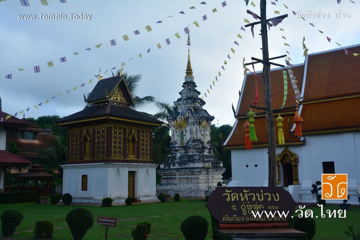 วัดหัวข่วง (Wat Hua Khuang) ตำบลในเวียง อำเภอเมืองน่าน จังหวัดน่าน 55000