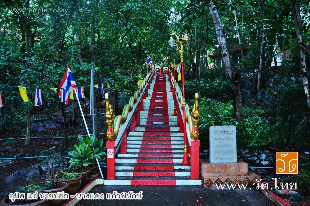 วัดเขาดิน (Wat Khao Din) ตำบลเขาดิน อำเภอบางปะกง จังหวัดฉะเชิงเทรา 24130