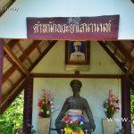 วัดเสนานนท์ (Wat Sena Non) สามวาตะวันออก เขตคลองสามวา กรุงเทพมหานคร