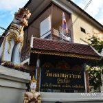 วัดลอยเคราะห์ (Wat Loi Khro) ตำบลช้างคลาน อำเภอเมืองเชียงใหม่ จังหวัดเชียงใหม่