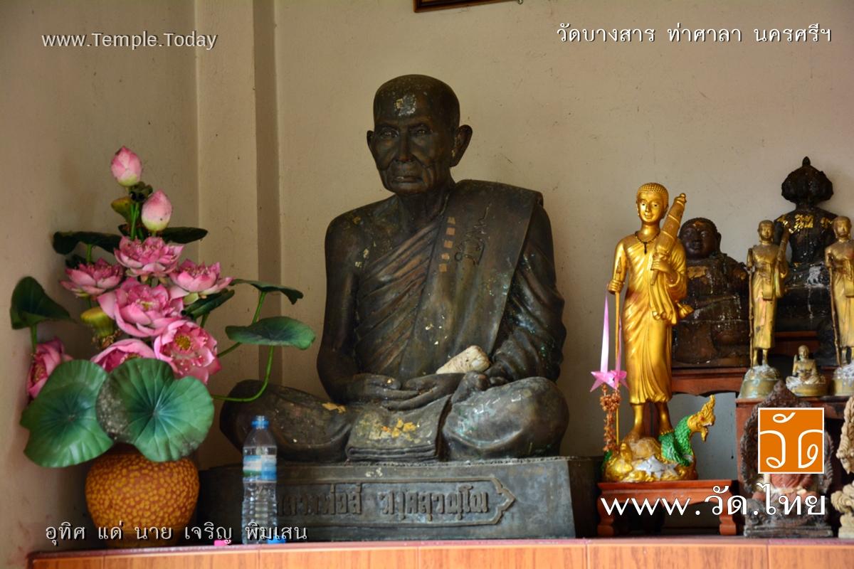 วัดบางสาร (Wat Bang San) ตําบลกลาย อําเภอท่าศาลา จังหวัดนครศรีธรรมราช 80160