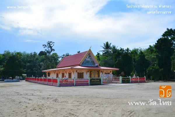 วัดปากเจาพัฒนาราม (Wat Pak Chao Phatthana Ram) ตำบลตลิ่งชัน อำเภอท่าศาลา จังหวัดนครศรีธรรมราช 80160