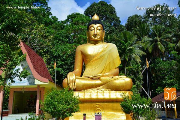 วัดสระประดิษฐ์ (Wat Sa Pradit) ตำบลโพธิ์ทอง อำเภอท่าศาลา จังหวัดนครศรีธรรมราช 80160