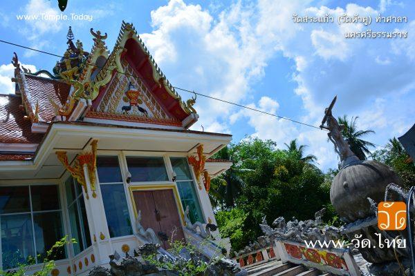 วัดสระแก้ว (วัดหัวคู) Wat Sa Kaeo (Wat Hua Ku) ตำบลสระแก้ว อำเภอท่าศาลา จังหวัดนครศรีธรรมราช 80160